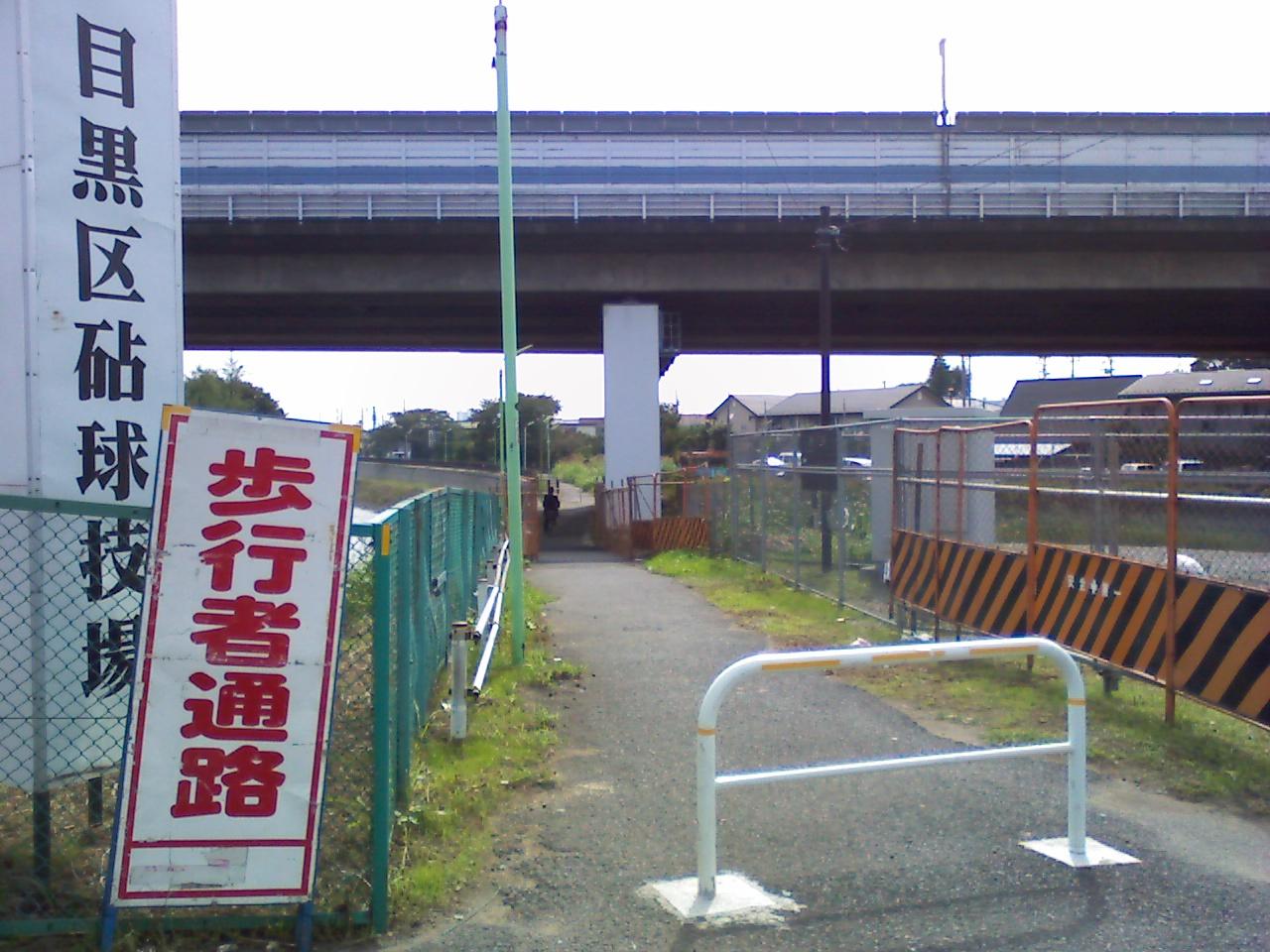 野川沿い通行止め解除