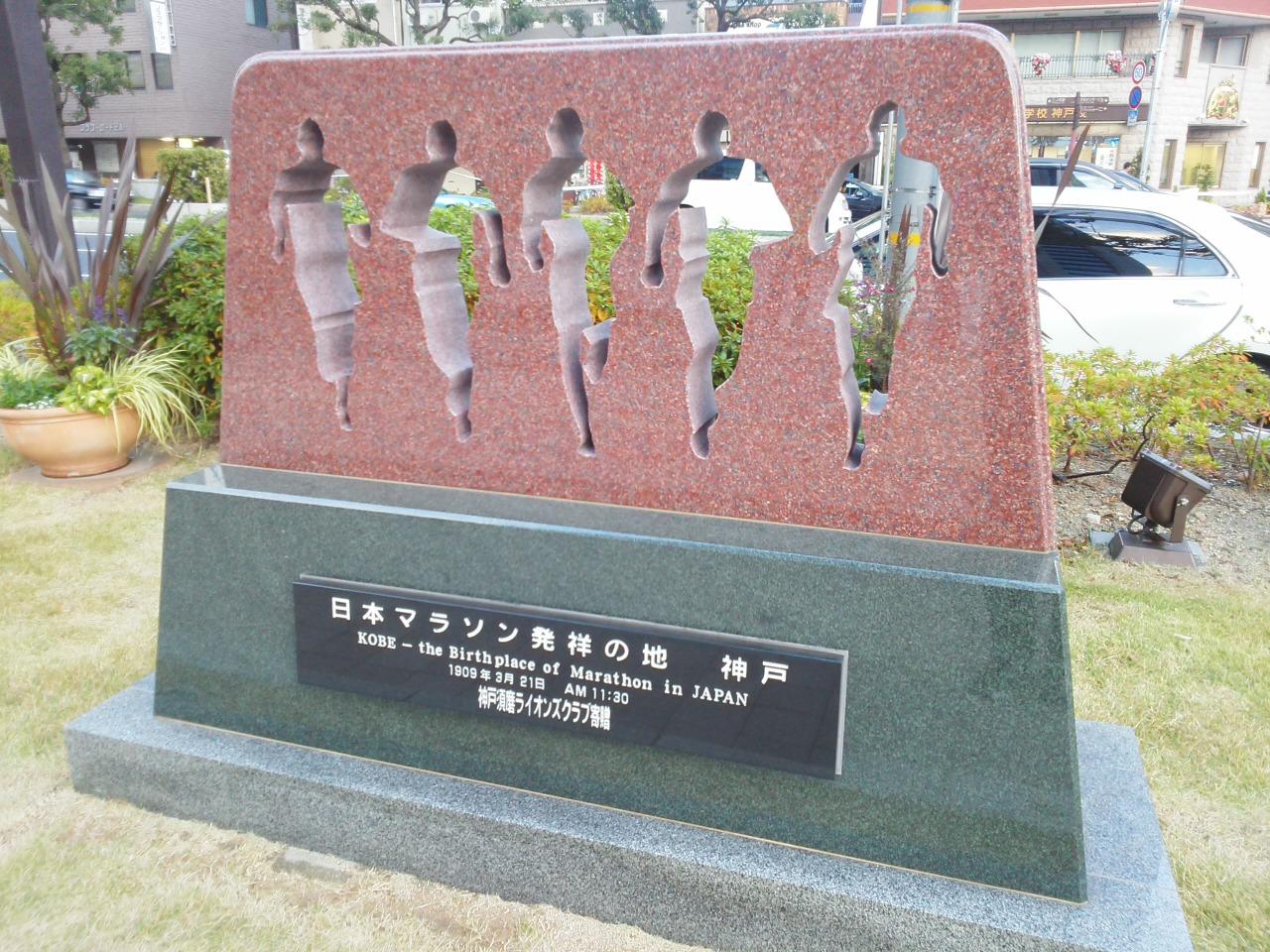 日本マラソン発祥の地