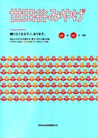 Setagayamiyage_2